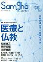 サンガジャパン(Vol.28) 特集:医療と仏教