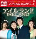 アイルランド DVD-BOX [ ヒョンビン ]