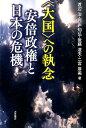 〈大国〉への執念 安倍政権と日本の危機 ...