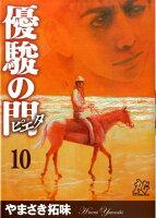 優駿の門ピエタ(10)