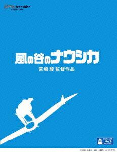 風の谷のナウシカ【Blu-ray】 [ 島本須美 ]...:book:13618462