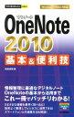 OneNote 2010基本&便利技 (今すぐ使えるかんたんmini) [ 松田真理 ]