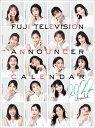 フジテレビ女性アナウンサーカレンダー2022〜Unveiled〜(2022年1月始まりカレンダー)