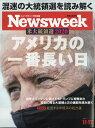 Newsweek (ニューズウィーク日本版) 2020年 11/17号 [雑誌]