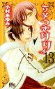 うそつきリリィ(13) (マーガレットコミックス) [ 小村あゆみ ]