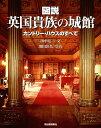 図説英国貴族の城館新装版 [ 田中亮三 ]