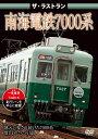 ザ・ラストラン 南海電鉄7000系 [ (鉄道) ]