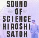 SOUND OF SCIENCE [ 佐藤博 ]