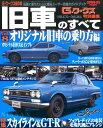 旧車のすべて(vol.8(オリジナル旧車の乗) 特集:スカイライン& GT-R フェアレディZの電装