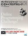 オンラインジャッジではじめるC/C++プログラミング入門 渡部有隆