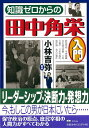 【バーゲン本】知識ゼロからの田中角栄入門 小林 吉弥
