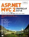 ASP.NET MVC 2プログラミングリソース モデル/ビュー/コントローラの概要から、ルーティン (Programmer's selection) [ ジェフ..