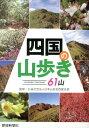 四国の山歩き61山 [ 日本山岳会 ]