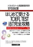 【ブックスならいつでも】はじめて受けるTOEFL TEST iBT完全攻略 [ 安宅由紀 ]