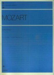 モーツァルト/ソナタアルバム(2) (Zen-on piano library) [ ヴォルフガング・アマデウス・モーツァルト ]