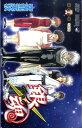 銀魂(第36巻) 寿限無 (ジャンプ・コミックス) [ 空知...