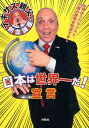 日本は世界一だ!宣言 [ トニー・マラーノ ]