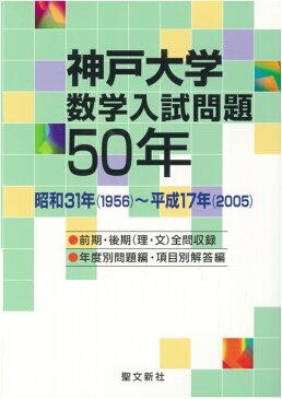神戸大学数学入試問題50年 昭和31年(1956)〜平成17年(2005) [ 聖文新社 ]