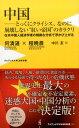 """中国ーとっくにクライシス、なのに崩壊しない""""紅い帝国""""のカラクリ 在米中国人経済学者の精緻な分析で浮"""