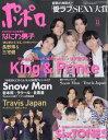 """<span class=""""title"""">ポポロ 2021年 11月号 [雑誌]Snow Man 「今夜迎えに行くよ」9人の妖艶ヴァンパイア SixTONES 6人と「秘密の」パジャマパーティー! King&Prince のぞいてみたい 5人のココロ</span>"""