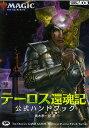 マジック:ザ・ギャザリング テーロス還魂記 公式ハンドブック (マジック公式ハンドブック)