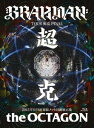 Tour 相克 Final『超克 the OCTAGON』【Blu-ray】 [ BRAHMAN ]
