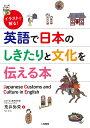 英語で日本のしきたりと文化を伝える本 [ 荒井弥栄 ]
