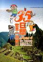 35日間世界一周!!(part 4(南米・天空都市編) [ 水谷さるころ ]