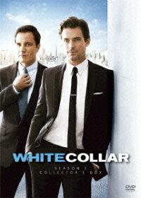 ホワイトカラー シーズン5 DVDコレクターズBOX