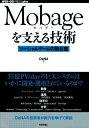 【送料無料】Mobageを支える技術 [ DeNA ]