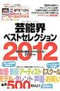 芸能界ベストセレクション(2012年度版)