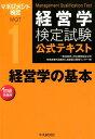 経営学の基本 (経営学検定試験公式テキスト) [ 一般