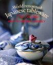 オールドノリタケと懐かしの洋食器 世界に誇る和製テーブルウェア [ 鈴木潔 ]