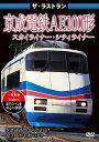ザ・ラストラン 京成電鉄AE100形 スカイライナー・シティライナー [ (鉄道) ]