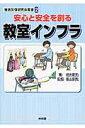安心と安全を創る教室インフラ (徹底反復研究会叢書) [ 鈴...