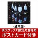 【楽天ブックス限定先着特典】アンビバレント (通常盤