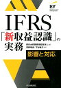 IFRS「新収益認識」の実務 影響と対応 [ 新日本有限責任監査法人 ]