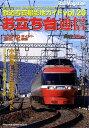 お立ち台通信 VOL.20 鉄道写真撮影地ガイド