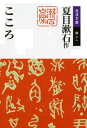 こころ改版 (岩波文庫) 夏目漱石