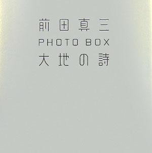 前田真三フォト・ボックス 大地の詩 [ 前田 真三 ]