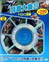 DVD>列車大集合トロッコ列車 (<DVD>)