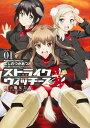ストライクウィッチーズ紅の魔女たち(volume01) (カドカワコミックスA) [ 島田フミカネ&ProjektKagonish ]