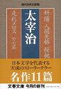 斜陽 人間失格 桜桃 走れメロス 外七篇 (文春文庫) [ 太宰 治 ]