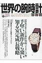 世界の腕時計(no.127) 特集:2016年新作情報 ジュネーブ編 手堅い (ワールド・ムック)