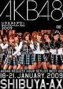 AKB48 �ꥯ�����ȥ�����åȥꥹ�ȥ٥���100 2009