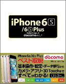 iPhone6s��6s��Plus��Perfect��Manual��docomo�б��ǡ�