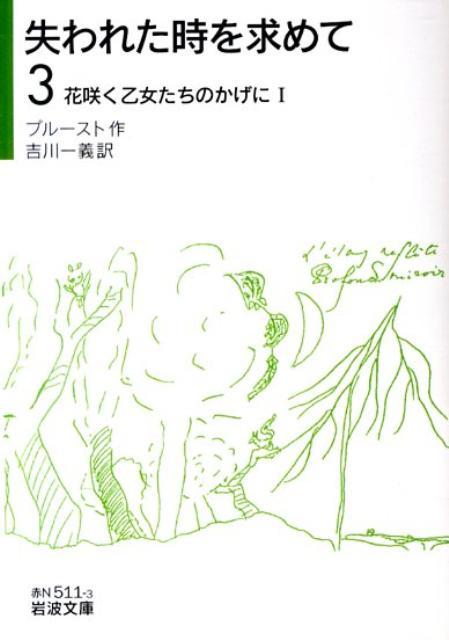 失われた時を求めて(3) 花咲く乙女たちのかげに...の商品画像