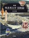 図説聖書考古学旧約篇 (ふくろうの本) [ 杉本智俊 ]