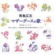 合唱ベストカップリング・シリーズ::青島広志:マザーグースの歌 [ 栗山文昭/北村協一 ]