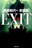 EXIT���